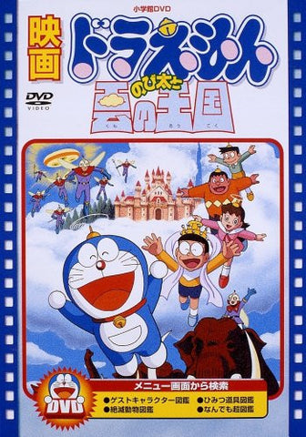 Image for Theatrical Feature Doraemon: Nobita To kumo No Oukoku [Limited Pressing]