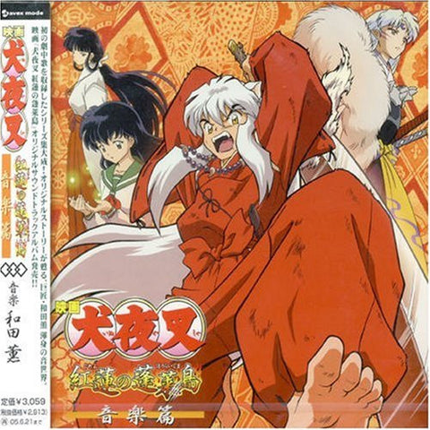 Image for Inuyasha the Movie: Fire on the Mystic Island Music Compilation