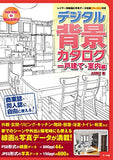 Thumbnail 1 for Digital Scenery Catalogue - Manga Drawing - Buildings and Rooms - Incl. CD