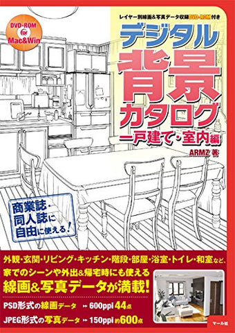 Digital Scenery Catalogue - Manga Drawing - Buildings and Rooms - Incl. CD