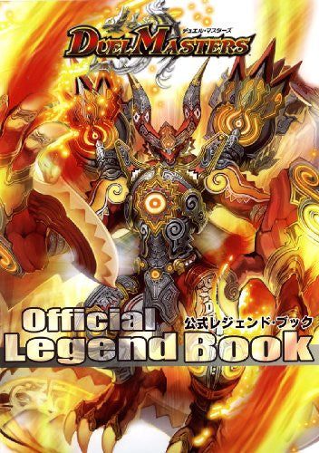 Image 1 for Duel Masters Official Legend Book Art Work