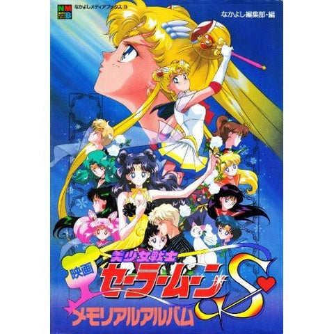 Image for Gekijouban Bishoujo Senshi Sailor Moon Super S: 9 Senshi Shuuketsu! Black Dream Hole No Kiseki   Memorial Album