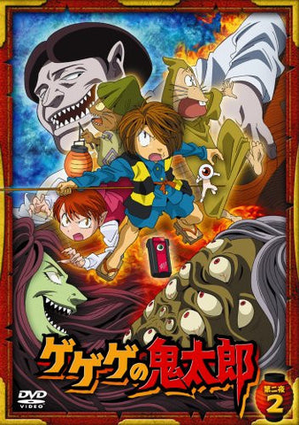 Image for Gegege No Kitaro Dai 2 Ya Vol.2