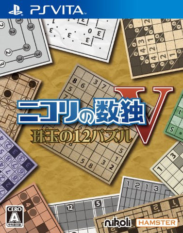 Image for Nikoli no Sudoku V: Shugyoku no 12 Puzzle