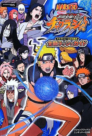 Image 1 for Naruto Shippuden: Shinobi Rumble Guide Official Strategy Guide Book / Ds