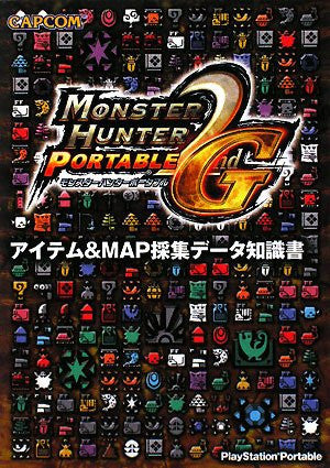 Image 1 for Monster Hunter Portable 2nd G: Book Of Information On Collecting Items And Ma Ps