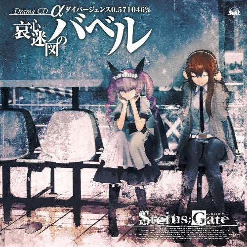 Image 1 for Steins;Gate Drama CD α Divergence 0.571046% Aishin Meizu no Babel