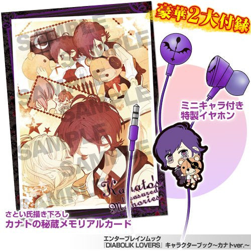 Image 2 for Diabolik Lovers Character Book Kanato Ver. W/Extra / Psp