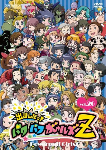 Image for Demashita! Powerpuff Girls Z Vol.26