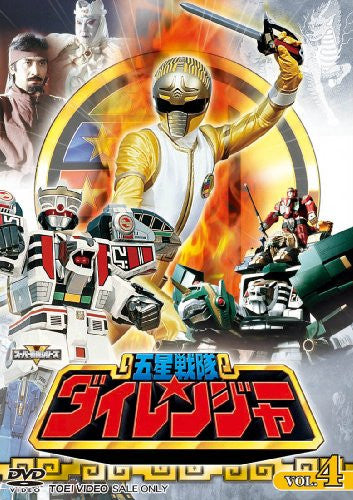 Image 1 for Gosei Sentai Dairanger Vol.4