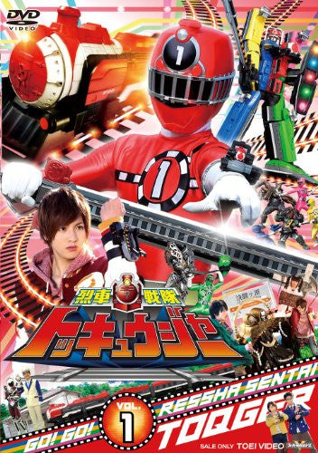 Image 1 for Ressha Sentai Toqger Vol.1