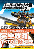 Thumbnail 1 for Super Robot Taisen: Scramble Commander The 2nd Perfect Guide (Books For Play Station2)