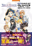 Thumbnail 2 for Tales Of Vesperia Ps3 Official Complete Guide