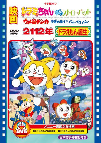 Movie 2112 Doraemon Tanjo - Doraemon: 2112: The Birth Of Doraemon / Dorami-chan Aoi Straw Hat - Dorami-chan: A Blue Straw Hat / Umeboshi Denka Uchu No Hate Kara Panparopan