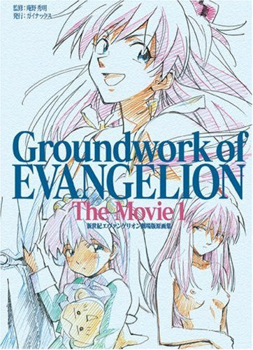 Image 1 for Groundwork Of Evangelion The Movie 1 Art Book Joukan