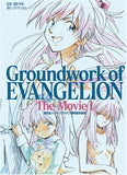 Thumbnail 1 for Groundwork Of Evangelion The Movie 1 Art Book Joukan