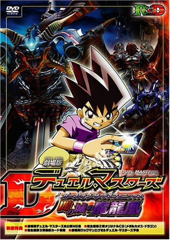 Image for Theatrical Feature Duel Masters Curse of the Death Phoenix