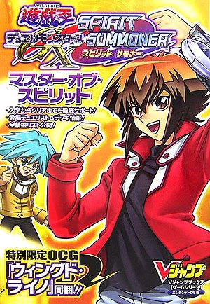 Image 1 for Yu Gi Oh Duel Monsters Gx Spirit Summoner Official Strategy Guide Book / Ds