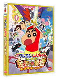 Thumbnail 1 for Crayon Shin Chan: The Storm Called: The Hero Of Kinpoko