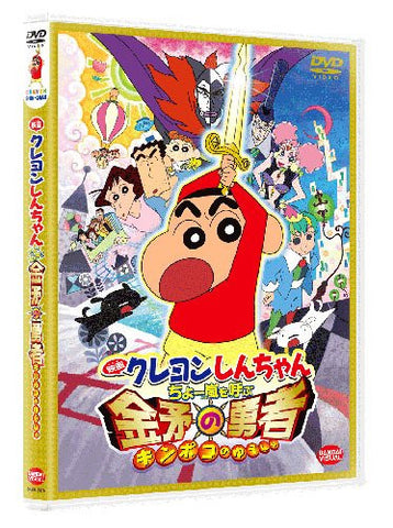 Image for Crayon Shin Chan: The Storm Called: The Hero Of Kinpoko