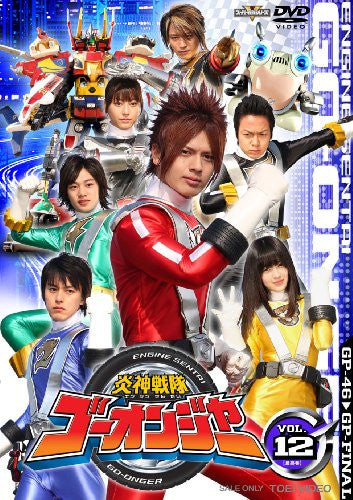 Image 1 for Engine Sentai Go-onger Vol.12