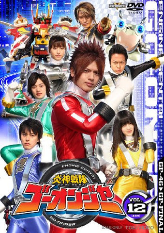 Image for Engine Sentai Go-onger Vol.12