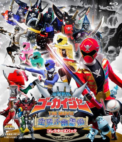 Image for Kaizoku Sentai Gokaiger The Movie: The Flying Ghost Ship Collector's Pack