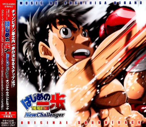 Image for Hajime no Ippo New Challenger ORIGINAL SOUNDTRACK