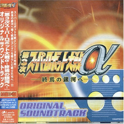 SUPER ROBOT WARS α III ORIGINAL SOUNDTRACK
