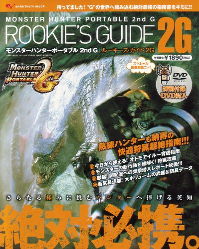 Image 1 for Monster Hunter Portable 2nd G Rookie's Guide