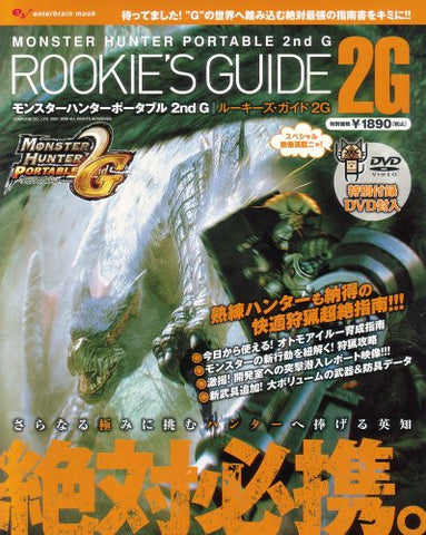 Image for Monster Hunter Portable 2nd G Rookie's Guide