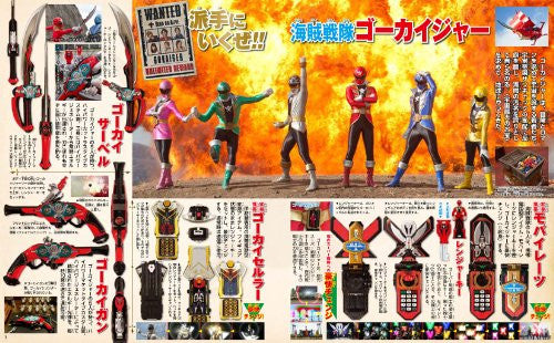 Image 2 for Kaizoku Sentai Gokaiger Vol.12 Special Bonus Pack [Limited Edition]