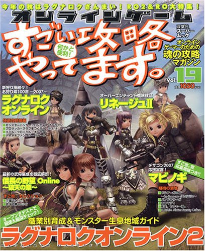 Image 1 for Online Game Sugoi Kouryaku Yattemasu Japanese Magazine #19