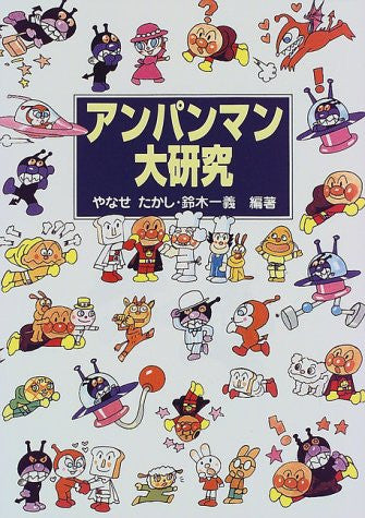 Image 1 for Anpanman Daikenkyuu Analytics Art Book Takashi Yanase
