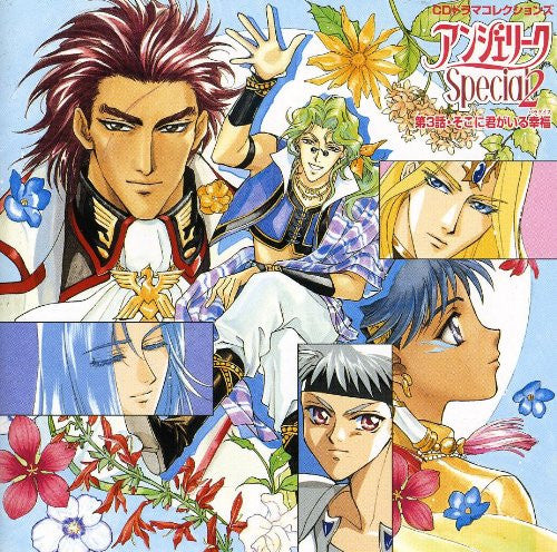 Image 1 for CD Drama Collections - Angelique Special 2 ~ 3rd story