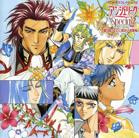 Image for CD Drama Collections - Angelique Special 2 ~ 3rd story