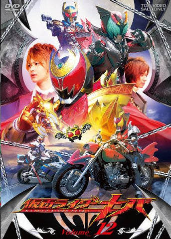 Image for Kamen Rider Kiva Vol.12