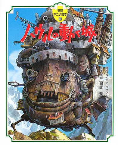Image for Howl's Moving Castle Tokuma Artbook