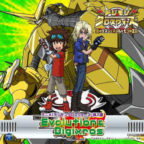 Image for Digimon Xros Wars Insert Song: Evolution & Digixros