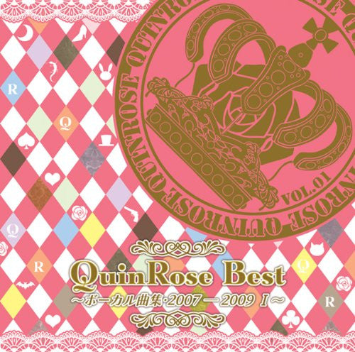 Image 1 for QuinRose Best ~Vocal Music Collection 2007-2009 I~