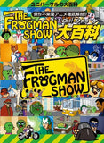 Thumbnail 3 for Kofun Gal No Kofy DVD Box The Frogman Show