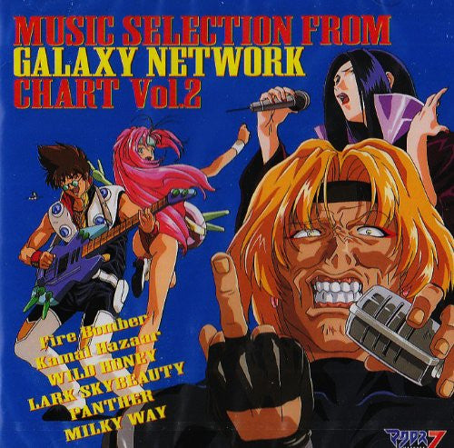 Image 1 for Macross 7 MUSIC SELECTION FROM GALAXY NETWORK CHART 2