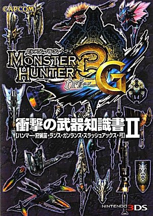 Monster Hunter Tri G   4 Guide Book Set   3 Ds