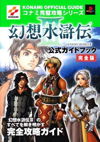 Image 1 for Suikoden 3 Official Guide Book Perfect Version / Ps2