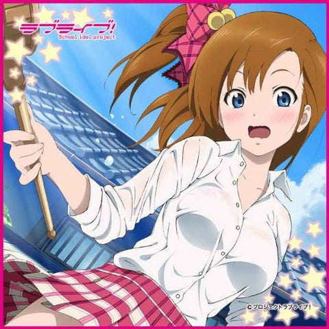 Image for Love Live! School Idol Project - Kousaka Honoka - Towel - Mini Towel (Broccoli)