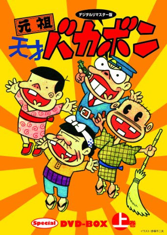 Image for Ganso Tensai Bakabon Digital Remastered Edition Special Dvd Box First Part [Limited Edition]
