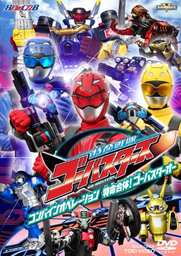 Image 1 for Hero Club Tokumei Sentai Go-Busters Vol.2