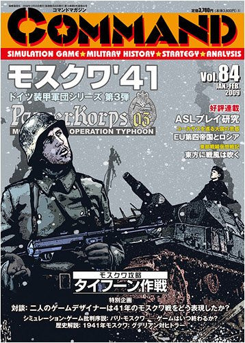 "Image 1 for Command Magazine Vol.84 ""Moscow '41"" Japanese Simulation Videogame Magazine"