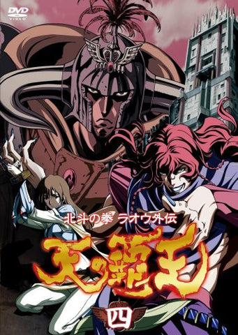 Image for Hokuto No Ken / Fist Of The North Star Raoh Gaiden: Ten No Hao Vol.4