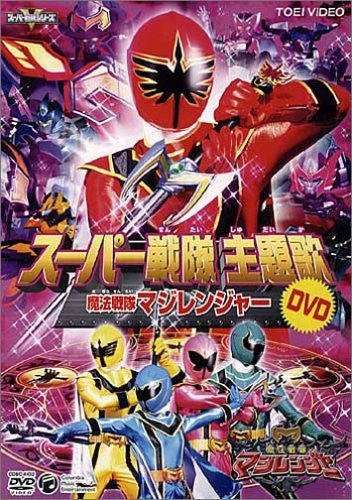 Image 1 for Super Sentai Main Theme DVD - Maho Sentai Magiranger